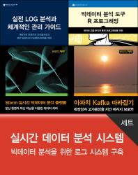 실시간 데이터 분석 시스템 세트(데이터 과학 시리즈)