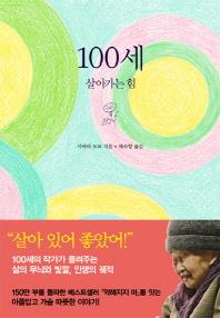 100세(양장본 HardCover)