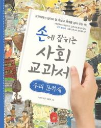 손에 잡히는 사회 교과서. 20: 우리 문화재
