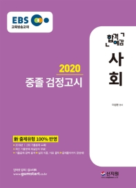 사회 중졸 검정고시(2020)(EBS 합격예감)