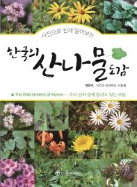 한국의 산나물도감(사진으로 쉽게 알아보는)