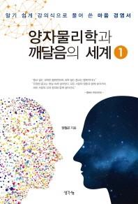 양자 물리학과 깨달음의 세계. 1