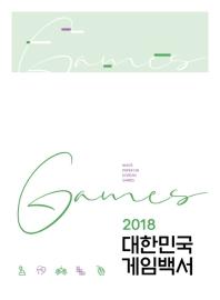 대한민국 게임백서(2018)