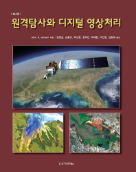 원격탐사와 디지털 영상처리(4판)