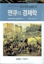 맨큐의 경제학(4판)