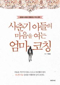 사춘기 아들의 마음을 여는 엄마 코칭 ///4-7