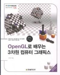 OpenGL로 배우는 3차원 컴퓨터 그래픽스(IT Cookbook 한빛교재 시리즈 134)