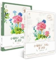 수채화로 그리는 꽃 선물: 꽃 수채화 기법서+컬러링북 세트(전2권)