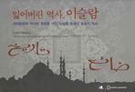 잃어버린 역사 이슬람