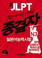신 JLPT 종결자 일본어능력시험 N3(절대적인 우위)