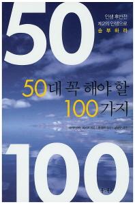 50대 꼭 해야할 100가지