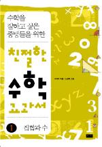 친절한 수학 교과서 1(집합과 수)