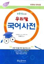 우리말 국어사전(최신)
