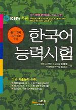 한국어 능력시험(개정증보판)(CD1장포함)