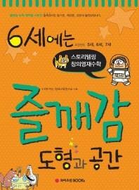 도형과 공간(6세)(즐깨감 수학 영역별 시리즈)