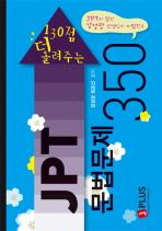 JPT 문법문제 350(130점 더 올려주는)