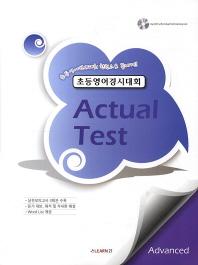 초등영어경시대회 Actual Test(Advanced)(CD1장포함)