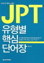 JPT 유형별 핵심 단어장(990점 정복을 위한)