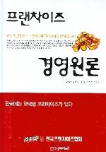 프랜차이즈 경영원론