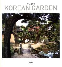 한국정원(KOREAN GARDEN)(양장본 HardCover)