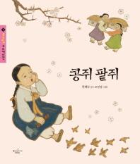 콩쥐 팥쥐(몽키마마 우리 옛이야기 1)(양장본 HardCover)