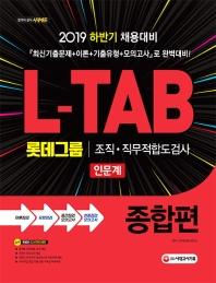 L-TAB 롯데그룹 조직·직무적합도검사 인문계 종합편(2019)