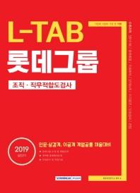 L-TAB 롯데그룹 조직 직무적합도검사(2019)