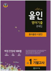 중학 영어 중1-2 기말고사 기출문제집(동아출판 이병민)(2017)