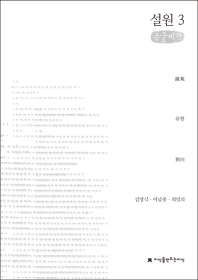 설원. 3(큰글씨책)