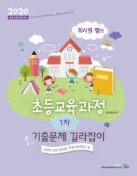 초등교육과정 1차 기출문제 길라잡이(2020)(최시원 쌤의)