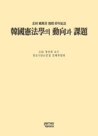 한국헌법학의 동향과 과제(양장본 HardCover)