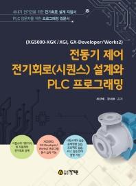 전동기 제어 전기회로(시퀀스) 설계와 PLC 프로그래밍