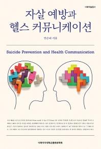 자살 예방과 헬스 커뮤니케이션