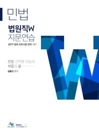 민법 법원직 W 지문연습(2019)