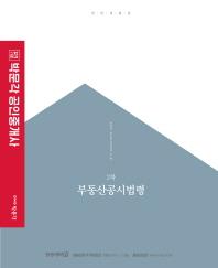 부동산공시법령(공인중개사 기본서 2차)(2019)(합격기준 박문각)(전면개정판)