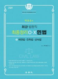 최강 법원직 최종정리 OX 민법. 2: 채권법 친족법 상속법(2021)(박효근의)