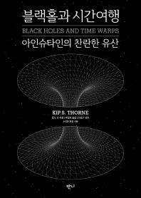 블랙홀과 시간여행(양장본 HardCover)