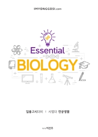 생물(Biology)(Essential)