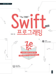 Swift 프로그래밍 Zero(V 4.0)(The 친절한)(정박사의 IT 책장 1)