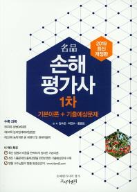 손해평가사 1차 기본이론+기출예상문제(2019)(명품)(개정판)