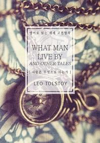 사람은 무엇으로 사는가-세가지 질문