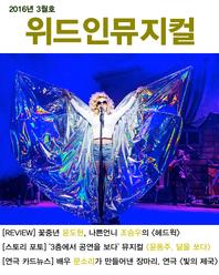 위드인뮤지컬 2016년 3월호