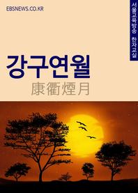 강구연월(康衢煙月) 서울교육방송 사자성어 한자교실