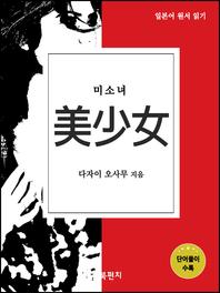 미소녀 (일본어 원서 읽기)