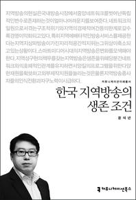 한국 지역방송의 생존 조건