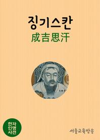 한자인명사전 : 징기스칸 (成吉思汗)