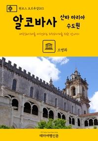 원코스 포르투갈013 알코바사 산타 마리아 수도원