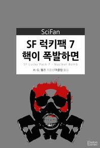 SF 럭키팩 7:  핵이 폭발하면