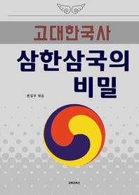 고대한국사 삼한삼국의 비밀