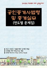 2018년 제29회 대비 공인중개사법령 및 중개실무 (연도별 문제집)